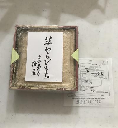 洛匠わらび餅2.jpg