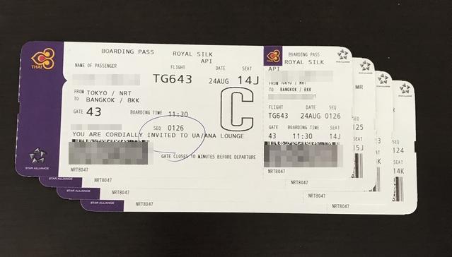 タイ旅行1搭乗券導入.jpg