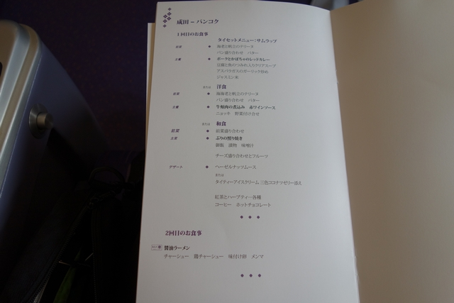 TG643 A330ロイヤルシルク食事メニュー.jpg
