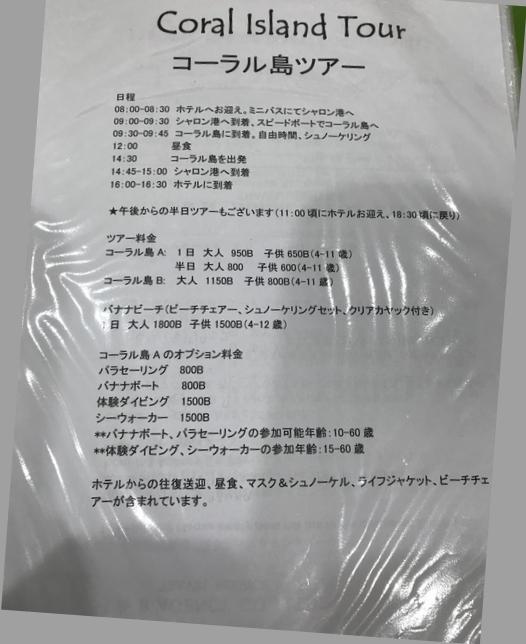 コーラル島ツアー料金.jpg