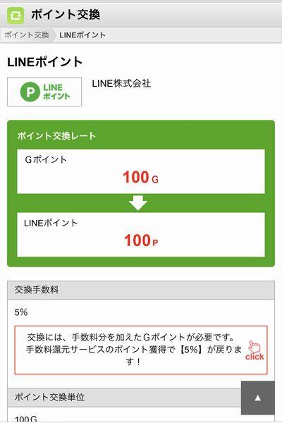 GポイントからLINEポイントへ4