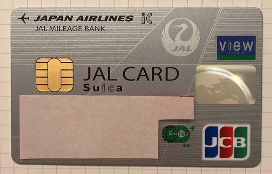 主婦マイラー3度のJALカード審査落ちからのJALカードSuicaをGet!