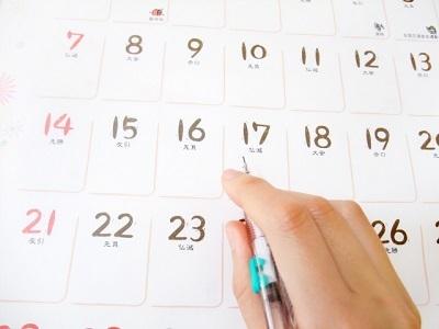 カレンダーに予定を書きこむ