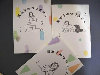 つづ井さん 3巻