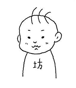 息子20181114