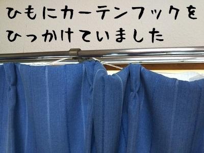 ひもを通してカーテンを留めていた