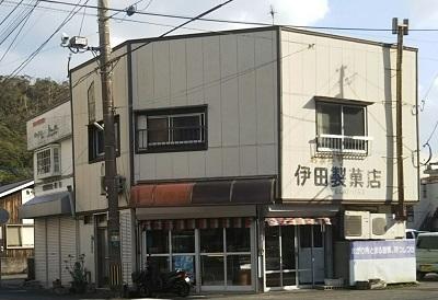 伊田製菓店