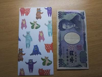 ポチ袋と千円札
