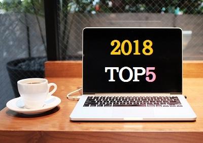 2018年 TOP5