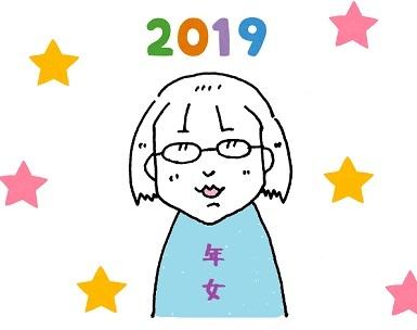 2019 初ゆうり