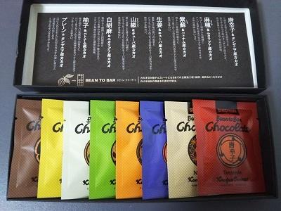 七味チョコレート オープン