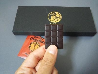 七味チョコレート 実食
