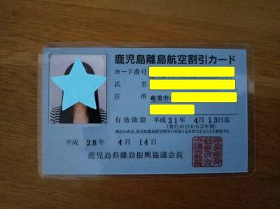 鹿児島離島航空割引カード