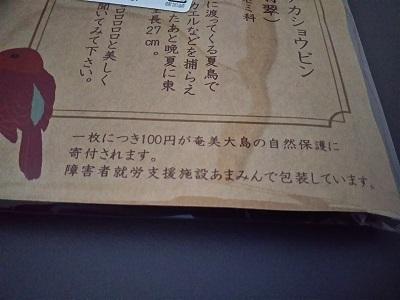 奄美大島の自然保護に寄付されます