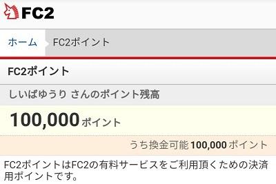 10万FC2ポイント