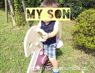 可愛い息子 2歳
