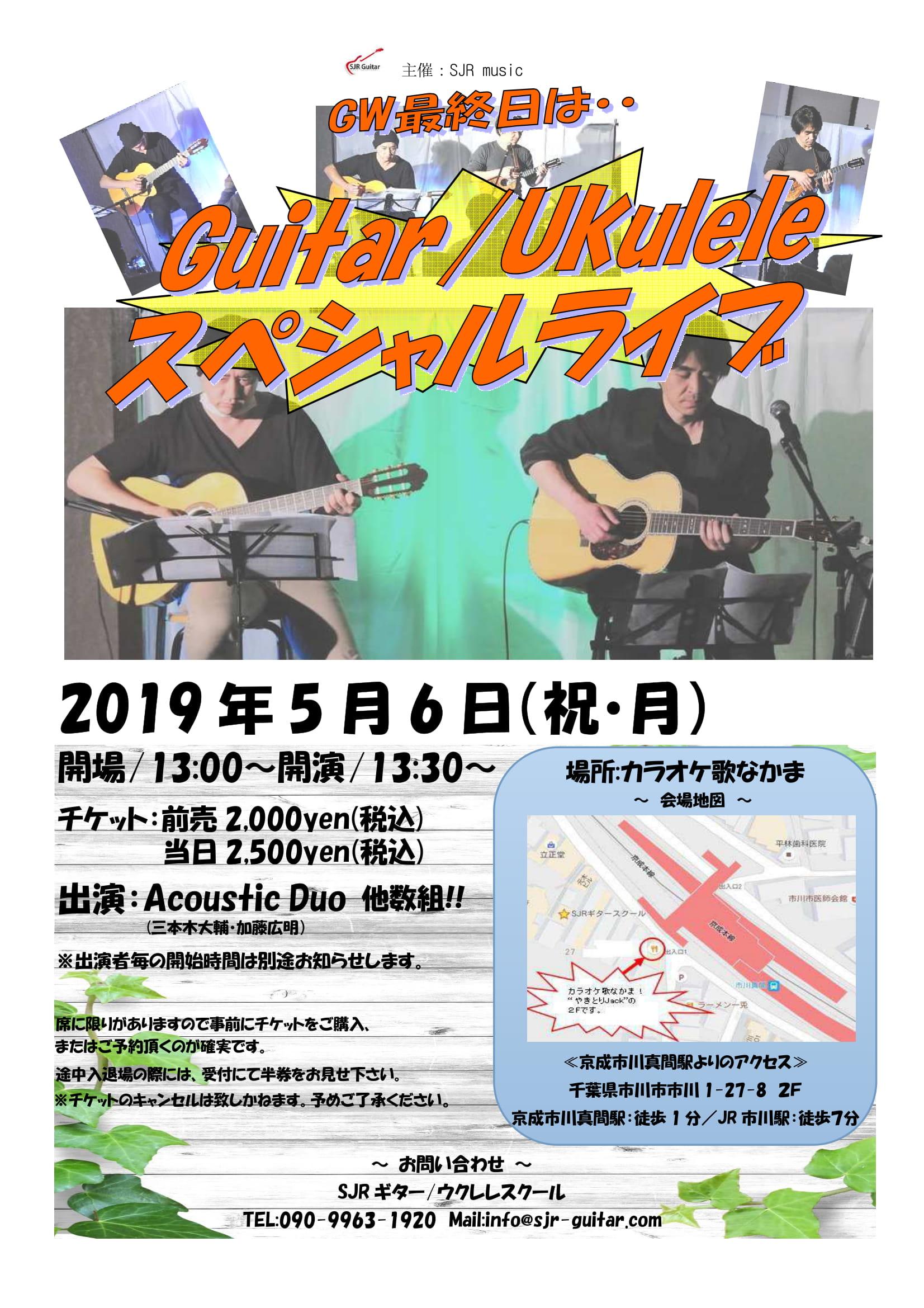 2019 0506ライブフライヤ ブログ用 2-1