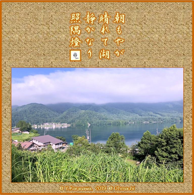 190826木崎湖LRG