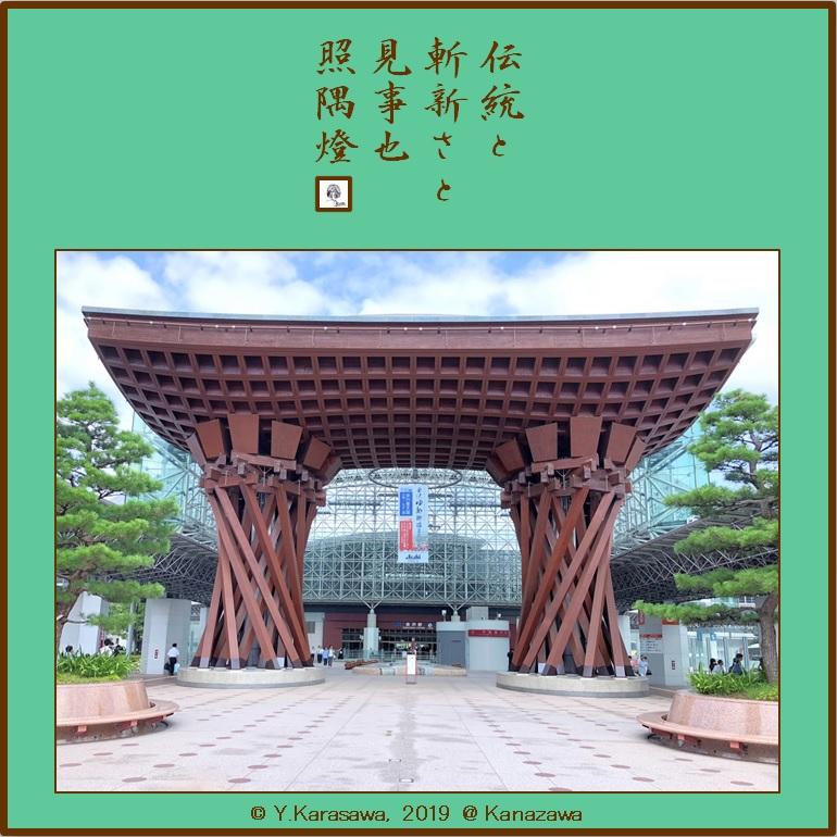 190830鼓門@金沢駅LRG