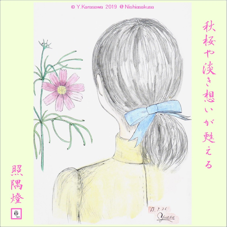 190905秋桜と後ろ姿の少女LRG