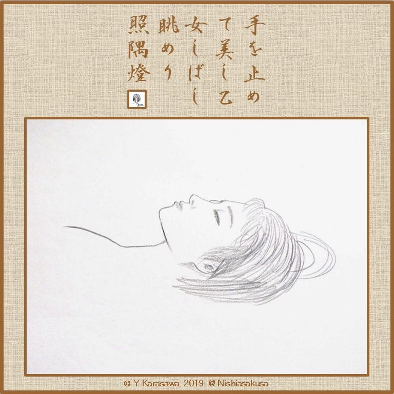 190909仰向けの乙女LRG