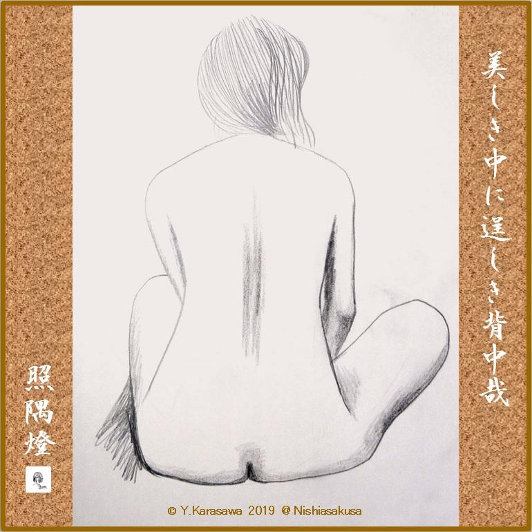 190913胡坐をかく後ろ姿の裸婦LRG