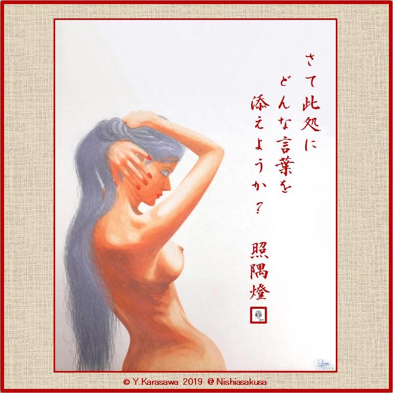 190920長い髪の裸婦LRG