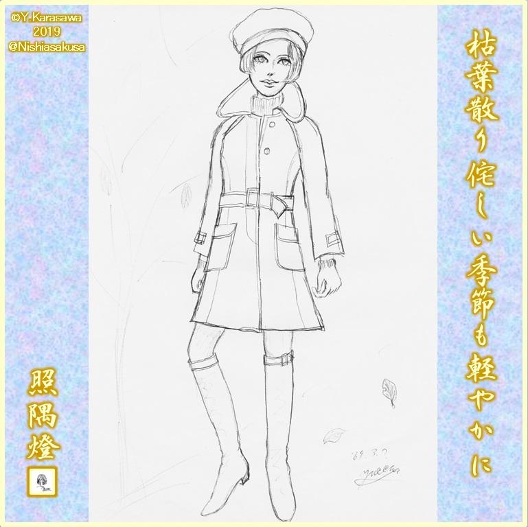 191003スタイル画習作13LRG