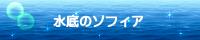 水底のソフィア