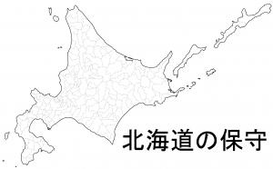 北海道の保守