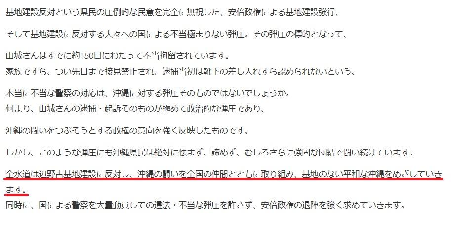 全日本水道労働組合ブログ
