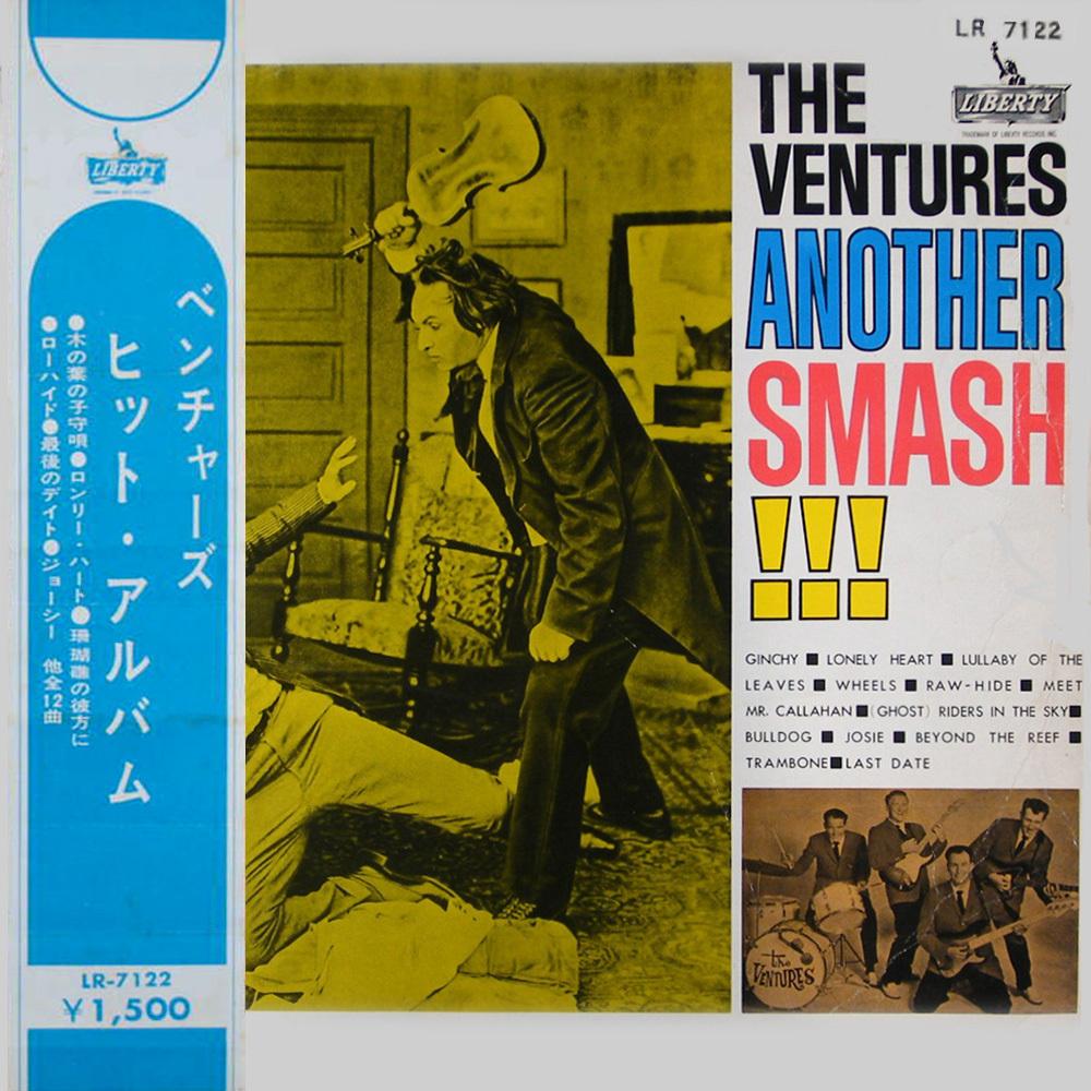 【1962】ヴェンチャーズ・ヒット・アルバム LR-7122