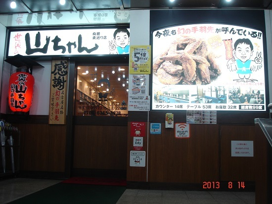 山ちゃん11