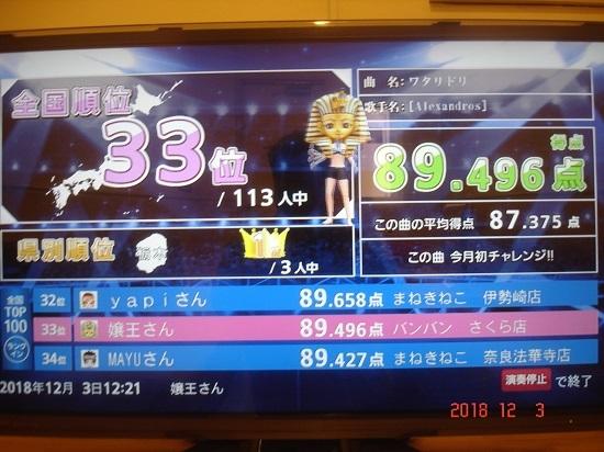 karaoke10