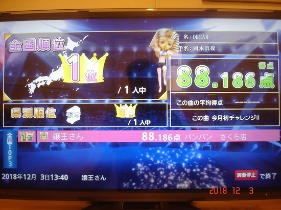 karaoke16