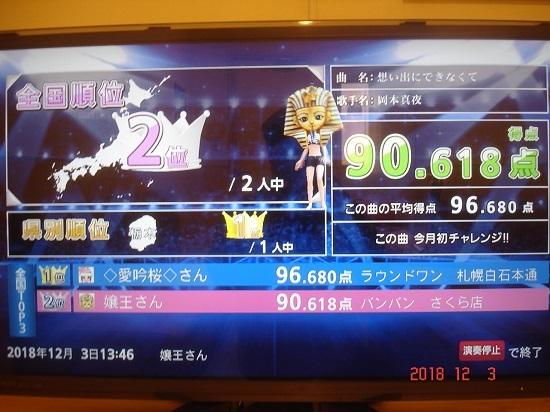 karaoke17