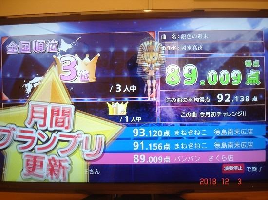 karaoke18