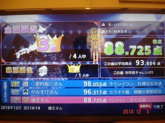 karaoke20