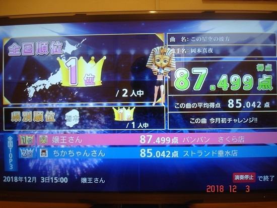 karaoke24