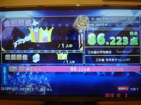karaoke26