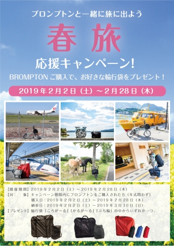 WEB_春旅応援キャンペーン