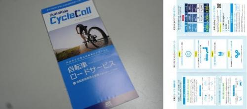 CycleCall5.jpg