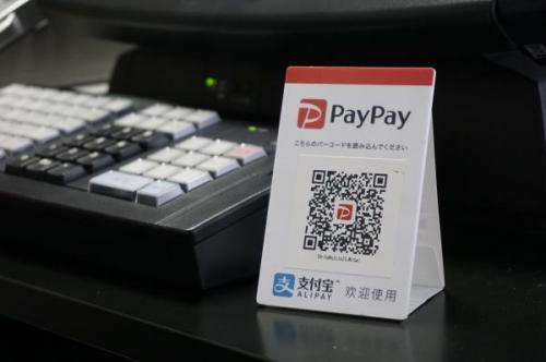 paypay02.jpg