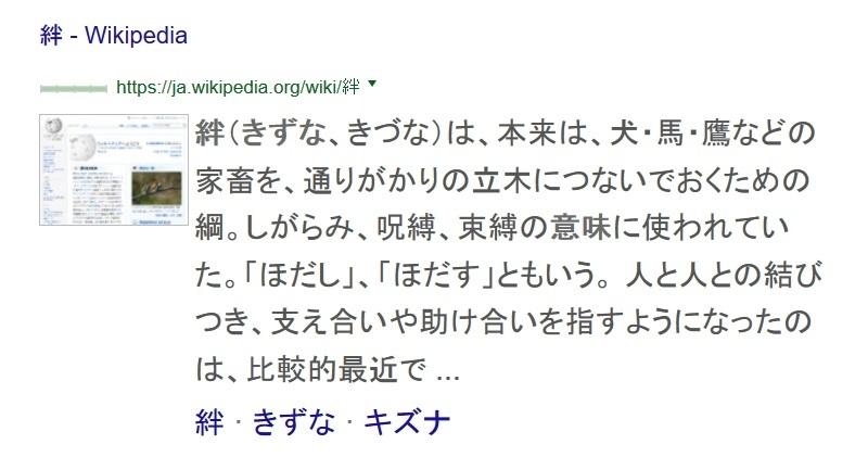 311で連呼されていた「絆」の意味 「きずな」という船も 東日本大震災というハザール人による人災