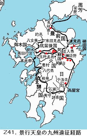 景行天皇の九州遠征経路