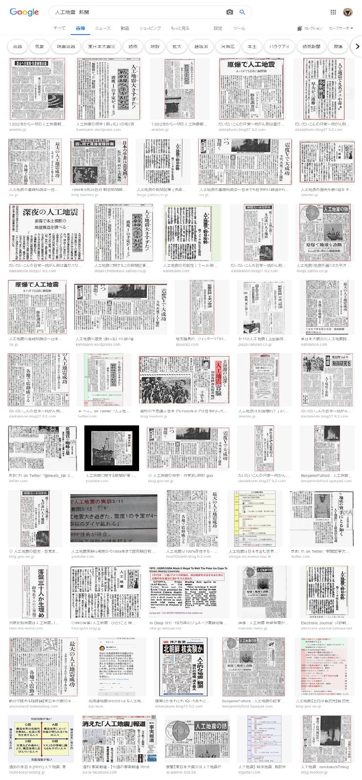 人工地震 新聞で検索結果 人工地震は地下核爆発で起こされてきた55