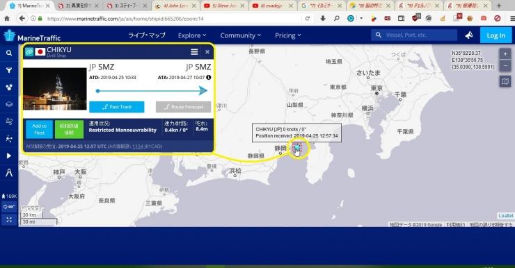 2019年5月6日ちきゅう号 人工地震の元の核爆弾を海底に埋め込んでいるテロ船、不審船