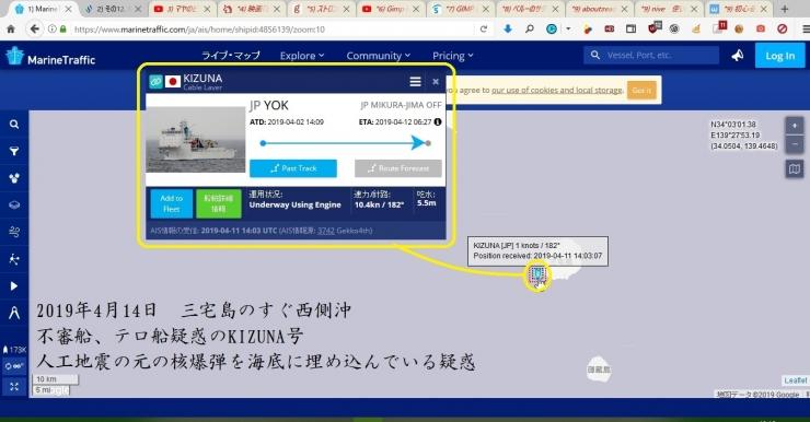 2019年4月14日三宅島西側沖 KIZUNA