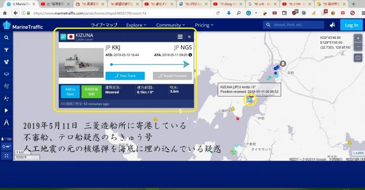 2019年5月11日KIZUNA号の位置 長崎三菱造船所3追記