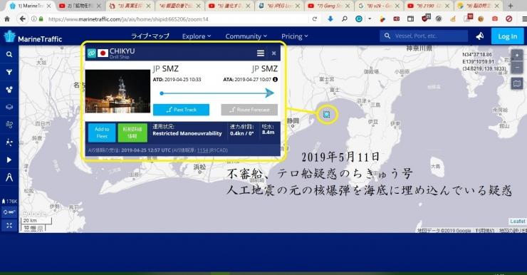 2019年5月11日ちきゅう号Chikyu号の位置1